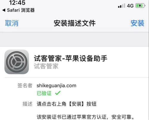 试客管家APP怎么下载,试客管家苹果版安装教程